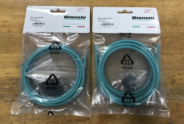 Bianchi Cable Hose for Brake/ Shift