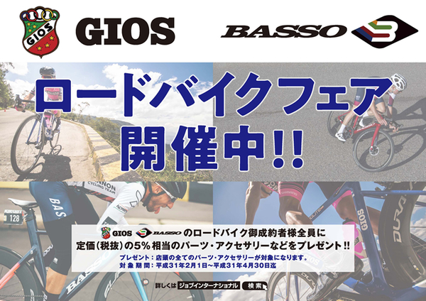 GIOS・BASSOロードバイクフェア!