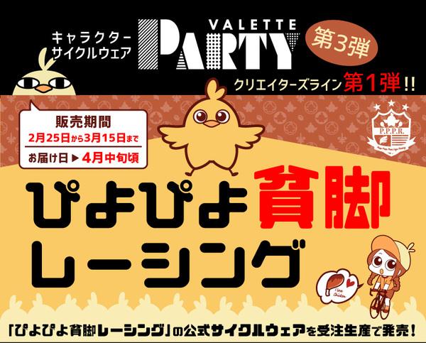 Peep Peep -363走目
