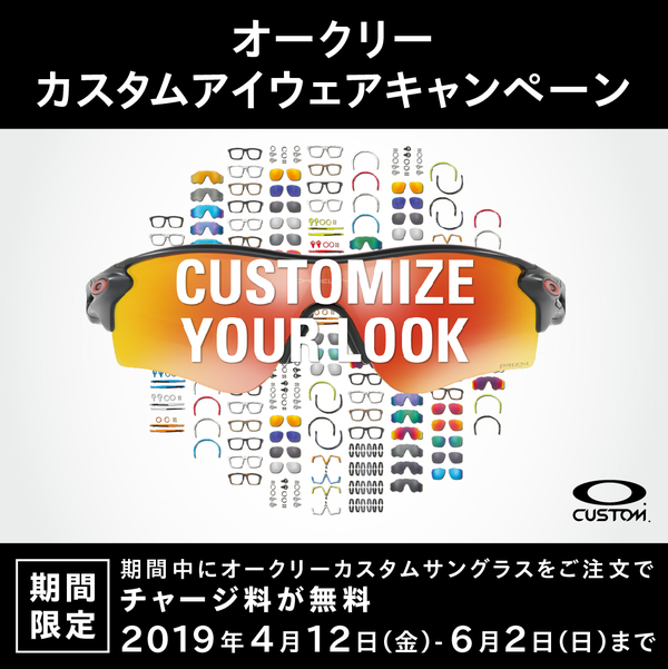 OAKLEY sunglasses Custom order charge free campaign