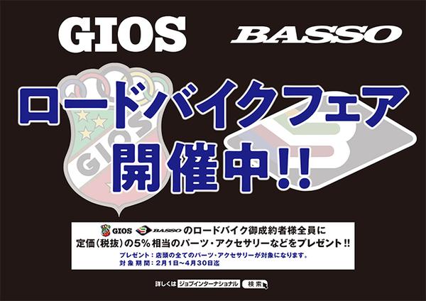 GIOS & BASSO Roadbike Fair