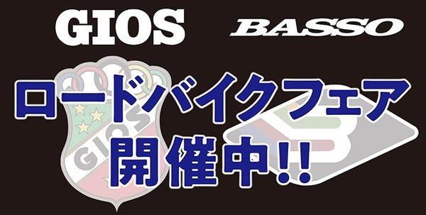 BASSO・GIOS ROADBIKE AUTUMN FAIR